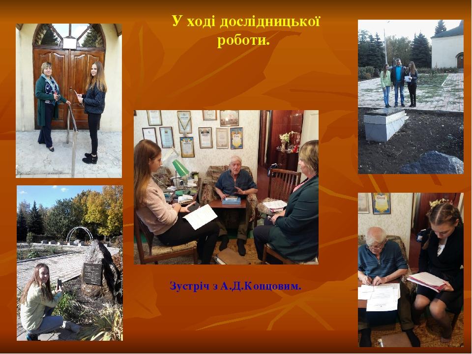 У ході дослідницької роботи. Зустріч з А.Д.Копцовим.