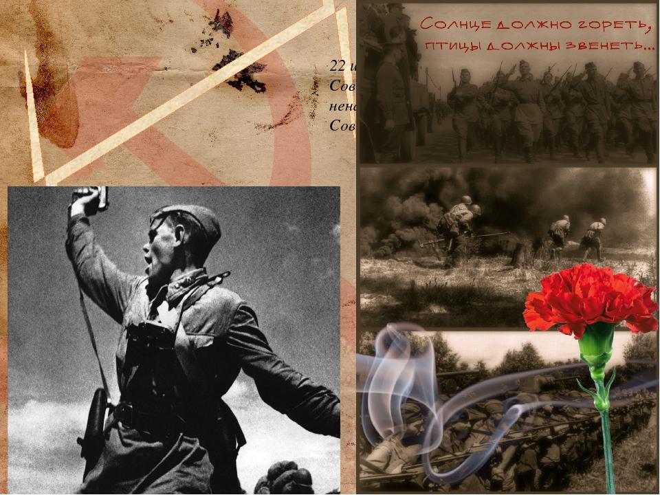 22 июня1941 годаГерманиянапала на Советский Союз, нарушивДоговор о ненападении между Германией и Советским Союзом