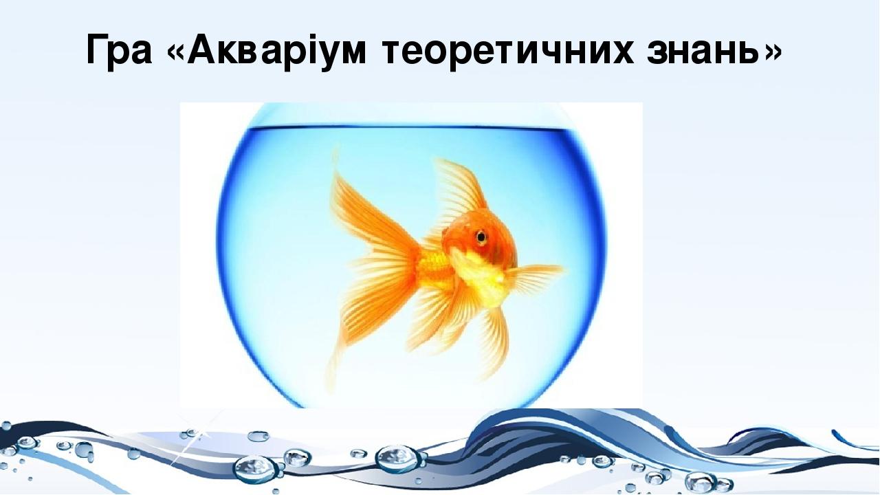 Гра «Акваріум теоретичних знань»