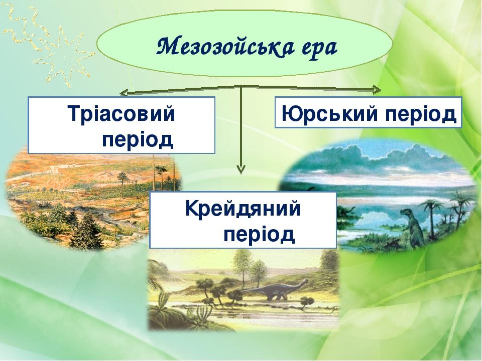 Мезозойська ера Тріасовий період Юрський період Крейдяний період