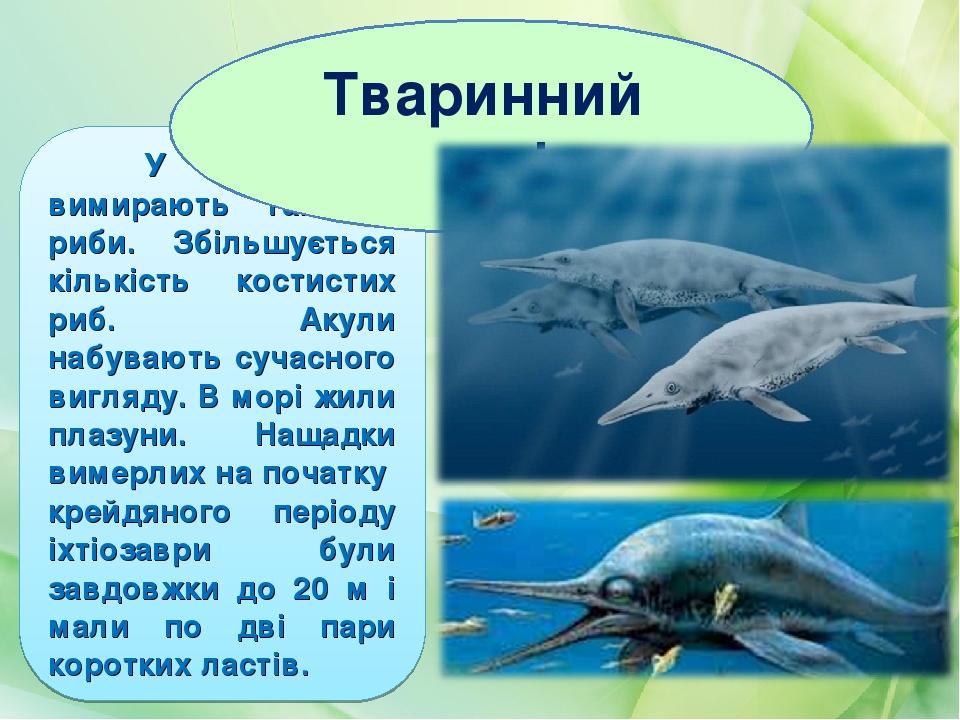 У морях вимирають ганоїдні риби. Збільшується кількість костистих риб. Акули набувають сучасного вигляду. В морі жили плазуни. Нащадки вимерлих на ...