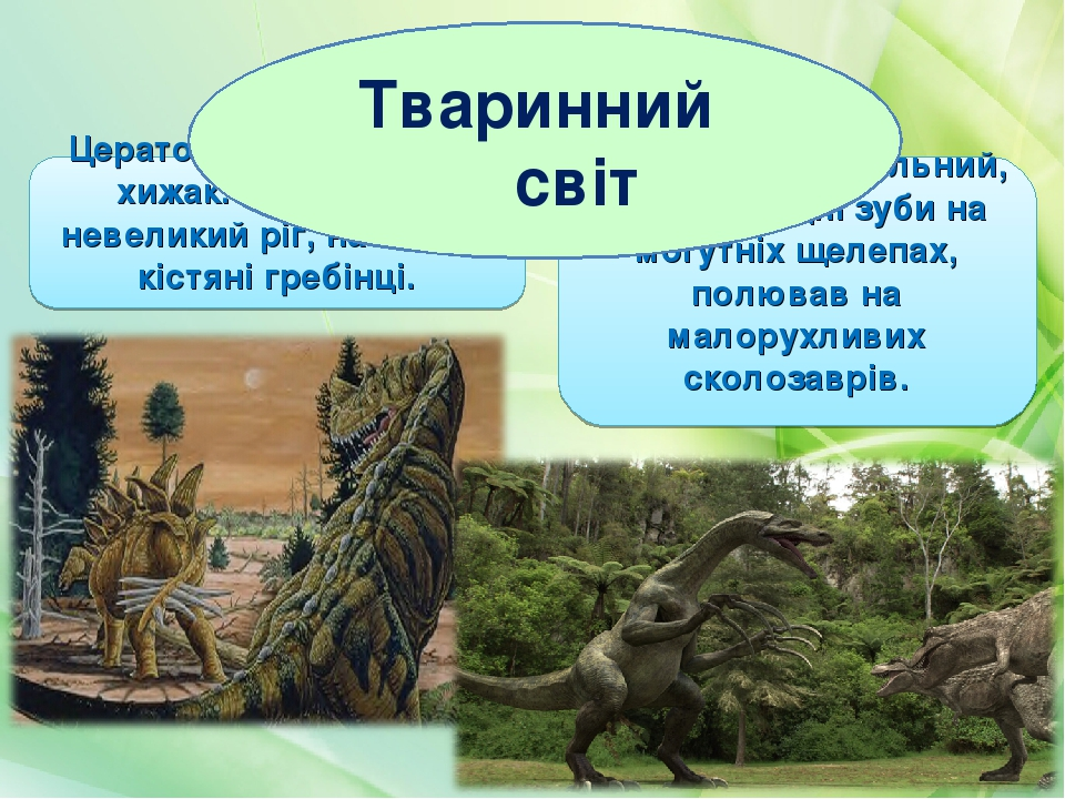 Цератозавр – невелиий хижак. На голові – невеликий ріг, на спині - кістяні гребінці. Торбозавр – повільний, але мав міцні зуби на могутніх щелепах,...