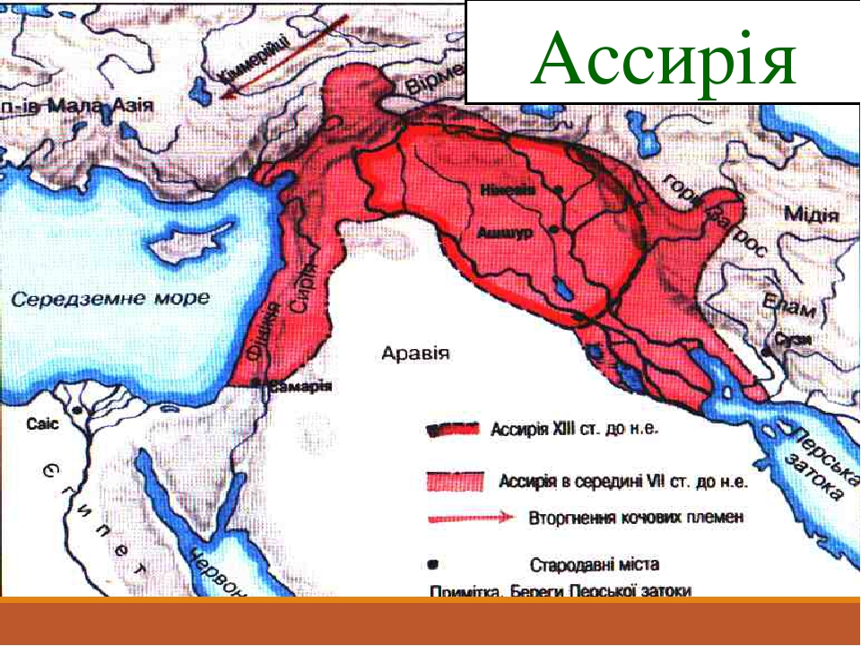 Ассирія