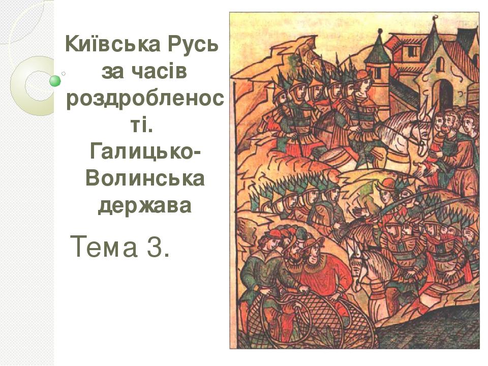 Київська Русь за часів роздробленості. Галицько-Волинська держава Тема 3.
