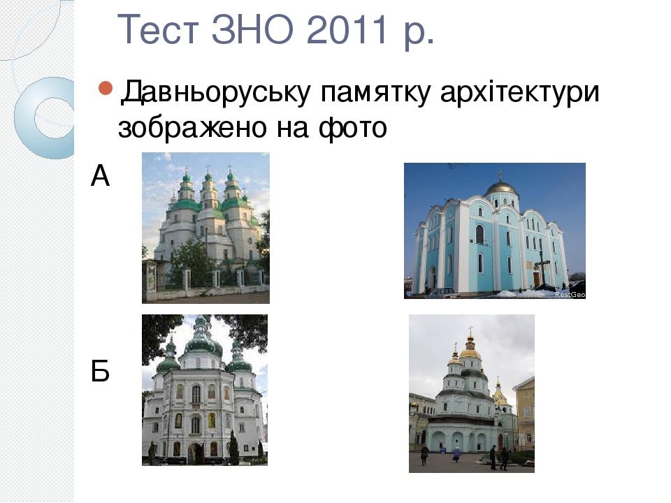 Тест ЗНО 2011 р. Давньоруську памятку архітектури зображено на фото А В Б Г