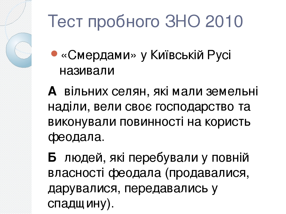 Тест пробного ЗНО 2010 «Смердами» у Київській Русі називали А вільних селян, які мали земельні наділи, вели своє господарство та виконували повинно...