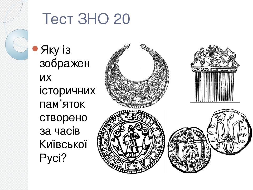 Тест ЗНО 20 Яку із зображених історичних пам'яток створено за часів Київської Русі?