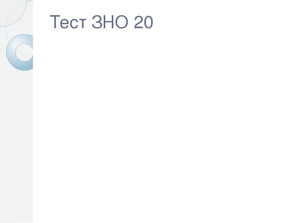 Тест ЗНО 20