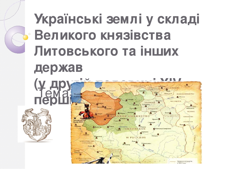 Українські землі у складі Великого князівства Литовського та інших держав (у другій половині XIV – першій половині XVI ст.) Тема 5