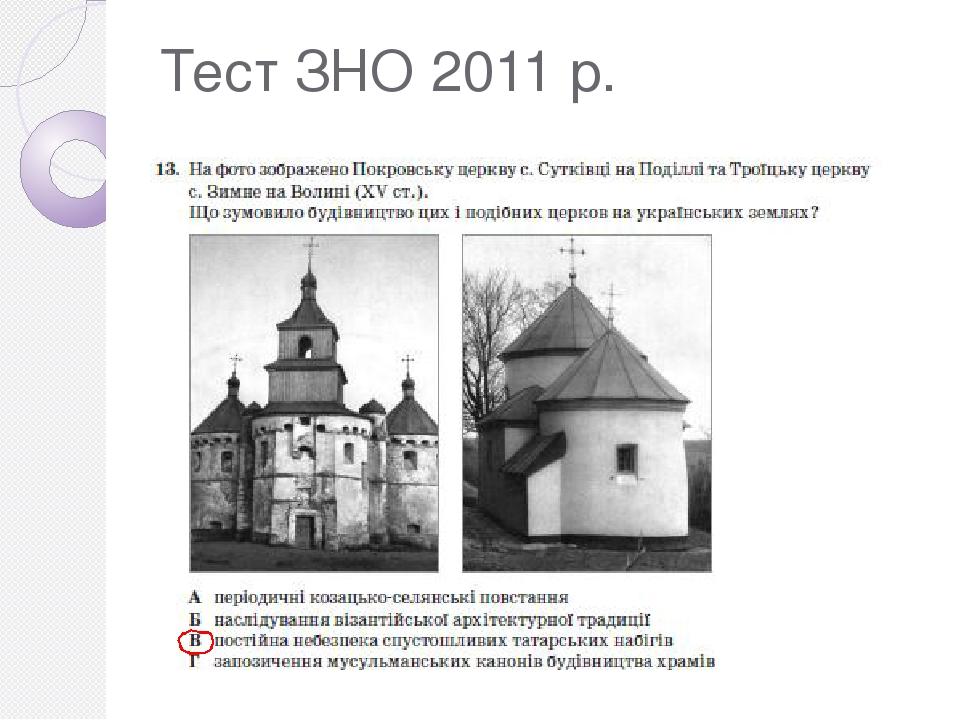 Тест ЗНО 2011 р.