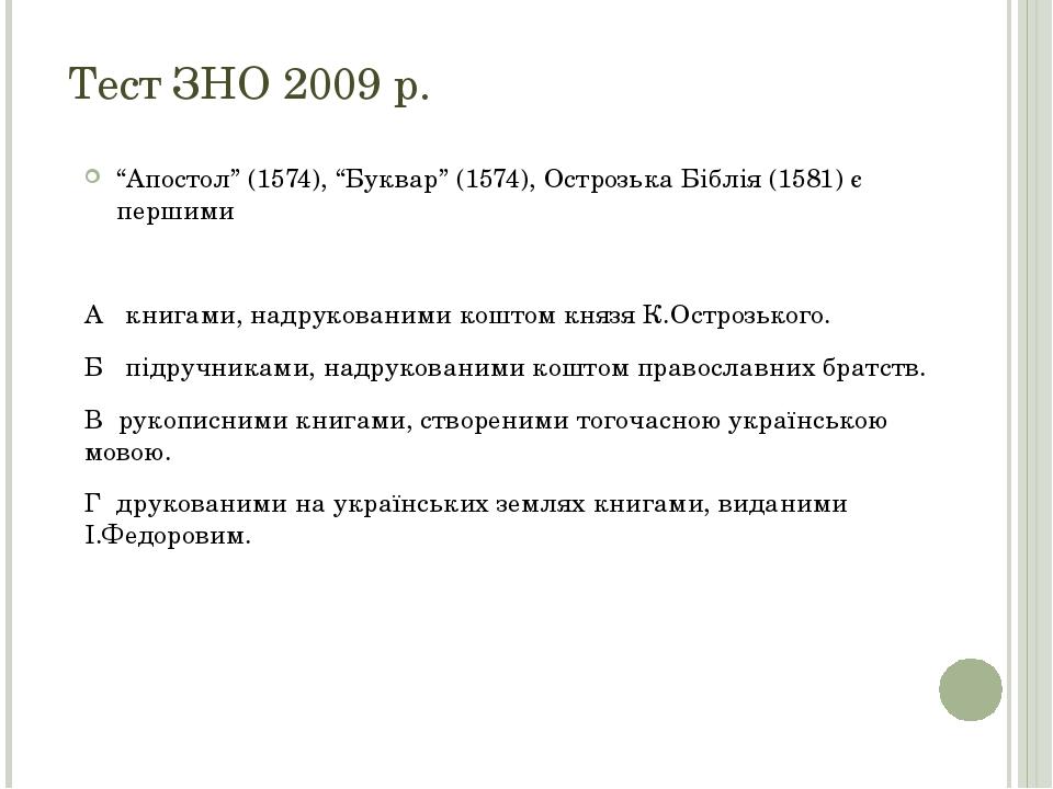 """Тест ЗНО 2009 р. """"Апостол"""" (1574), """"Буквар"""" (1574), Острозька Біблія (1581) є першими А книгами, надрукованими коштом князя К.Острозького. Б підруч..."""