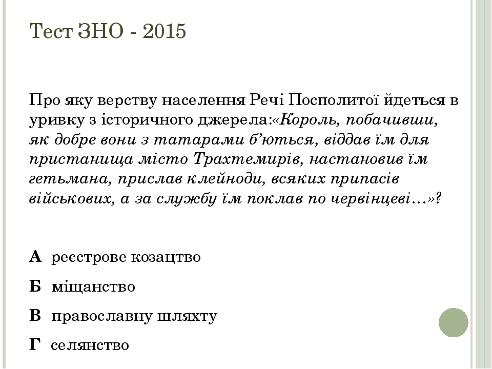 Тест ЗНО - 2015 Про яку верству населення Речі Посполитої йдеться в уривку з історичного джерела:«Король, побачивши, як добре вони з татарами б'ють...