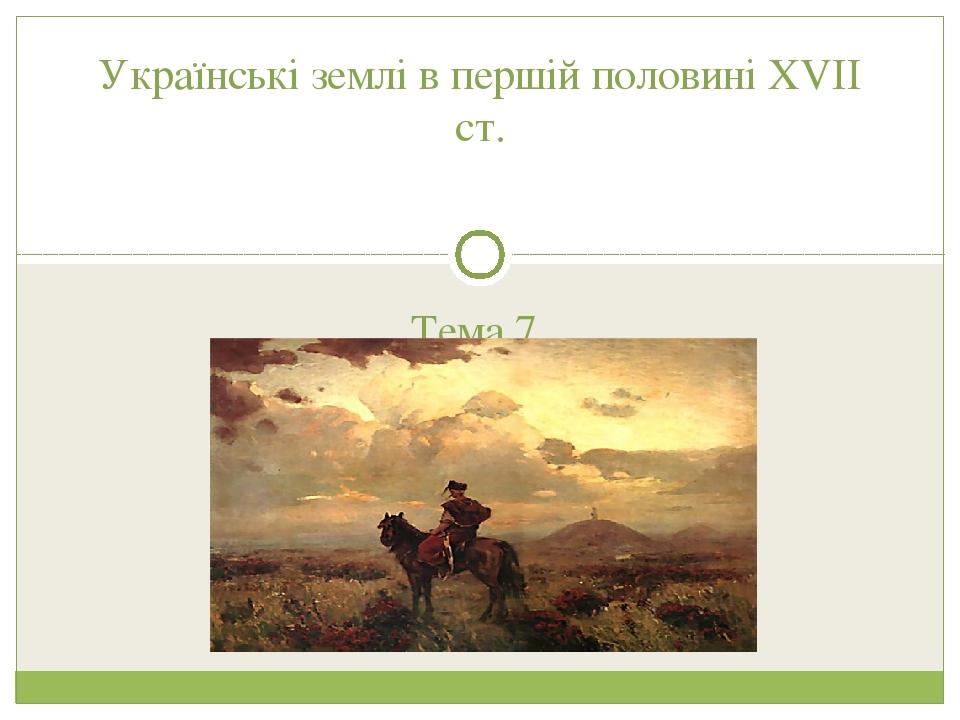 Тема 7 Українські землі в першій половині XVII ст.