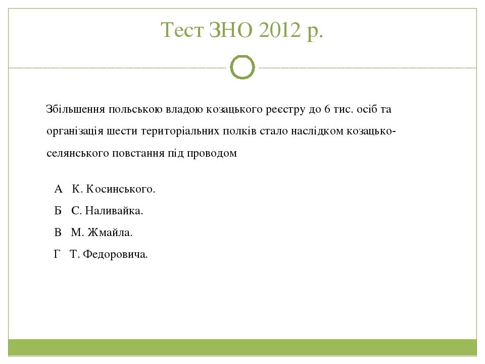 Тест ЗНО 2012 р. Збільшення польською владою козацького реєстру до 6 тис. осіб та організація шести територіальних полків стало наслідком козацько-...