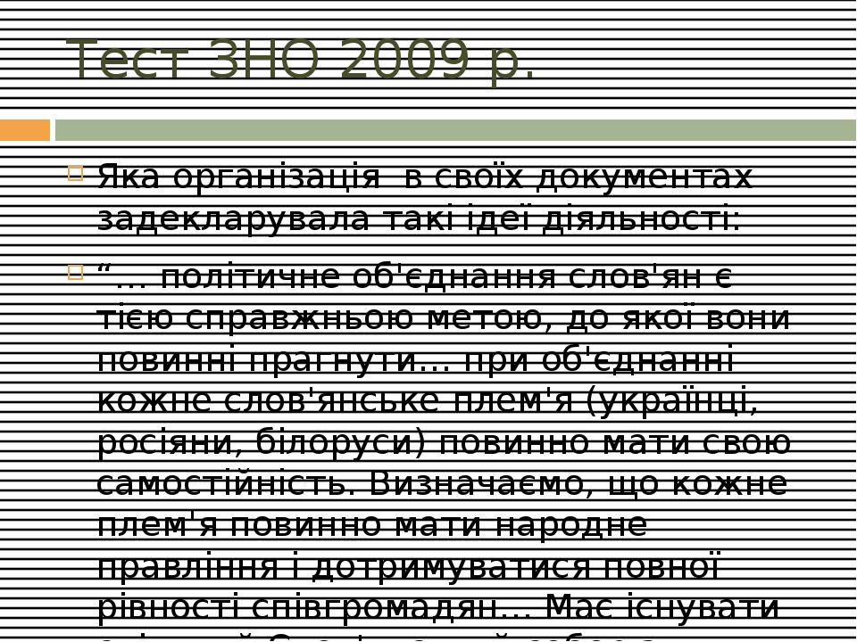 """Тест ЗНО 2009 р. Яка організація в своїх документах задекларувала такі ідеї діяльності: """"… політичне об'єднання слов'ян є тією справжньою метою, до..."""