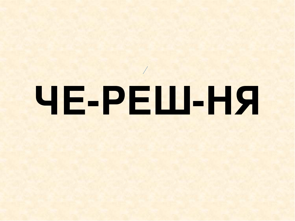 ЧЕ-РЕШ-НЯ