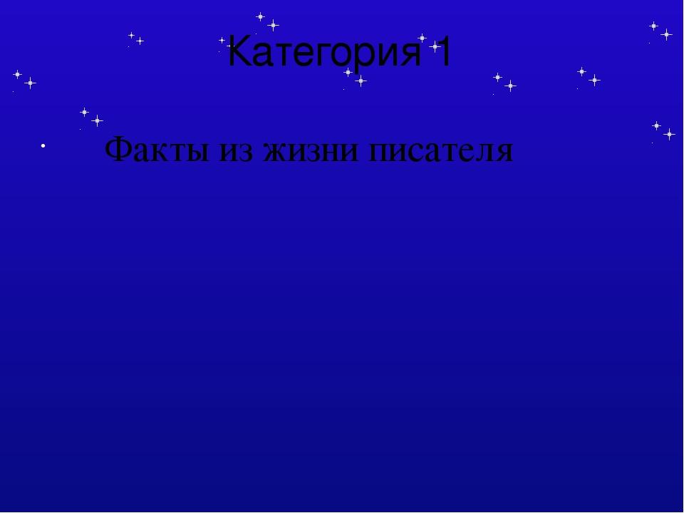 Категория 1 Назовите город, в котором родился И. С. Тургенев 10 Категория Ваш вопрос Ответ