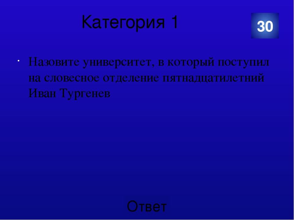Категория 3 Назовите европейский город, в котором жил Тургенев , был свидетелем февральской революции 1848 года и навсегда вынес глубокое отвращени...