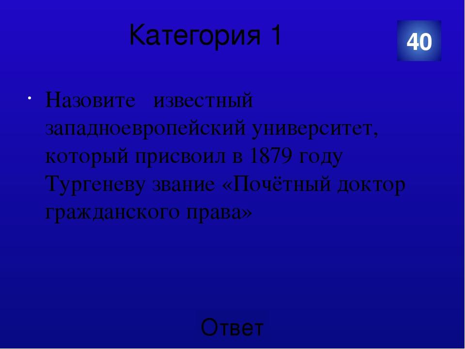 Категория 3 Переписка Тургенева и этого писателя 1863–1880 годов была опубликована во Франции под заголовком «Нормандец и москвич», в ней выражено ...
