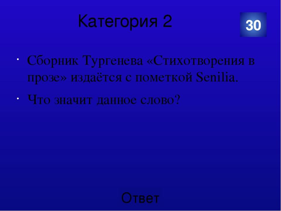 Категория 5 Заверши высказывание: «Есть три разряда эгоистов: эгоисты, которые сами живут и жить дают другим; эгоисты, которые сами живут и не дают...