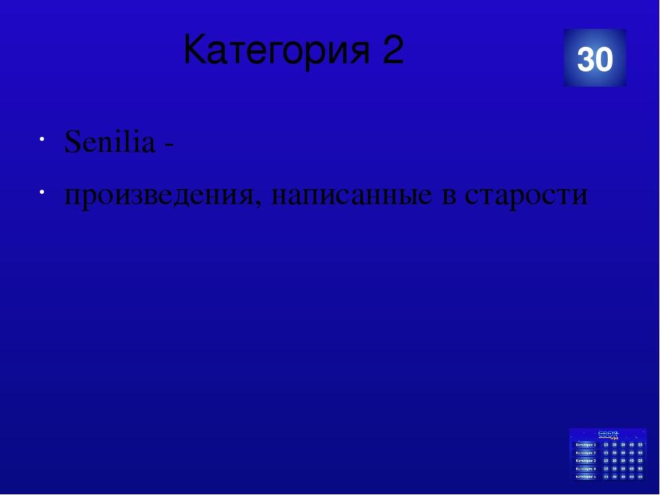 Категория 5 Заверши афоризм: «Предполагать, что другие люди злы - это значит признаваться, … 40 Категория Ваш вопрос Ответ