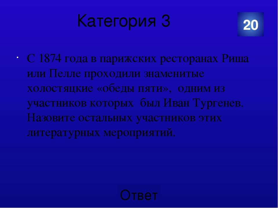 Категория 3 Гюстав Флобер 40 Категория Ваш ответ