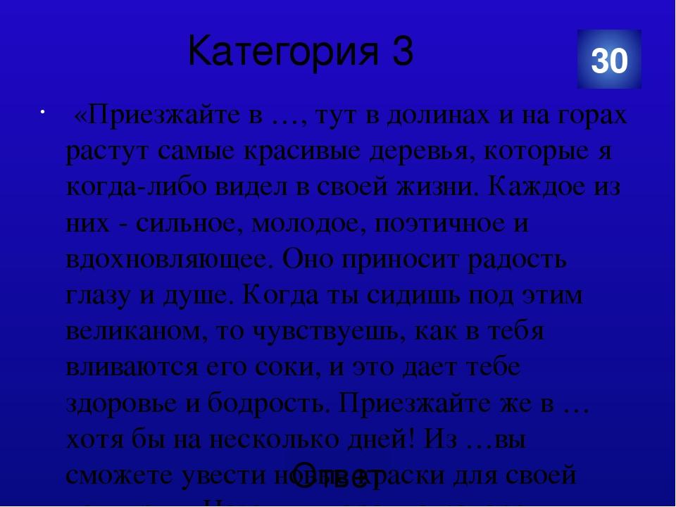 Категория 3 Марко Вовчок 50 Категория Ваш ответ
