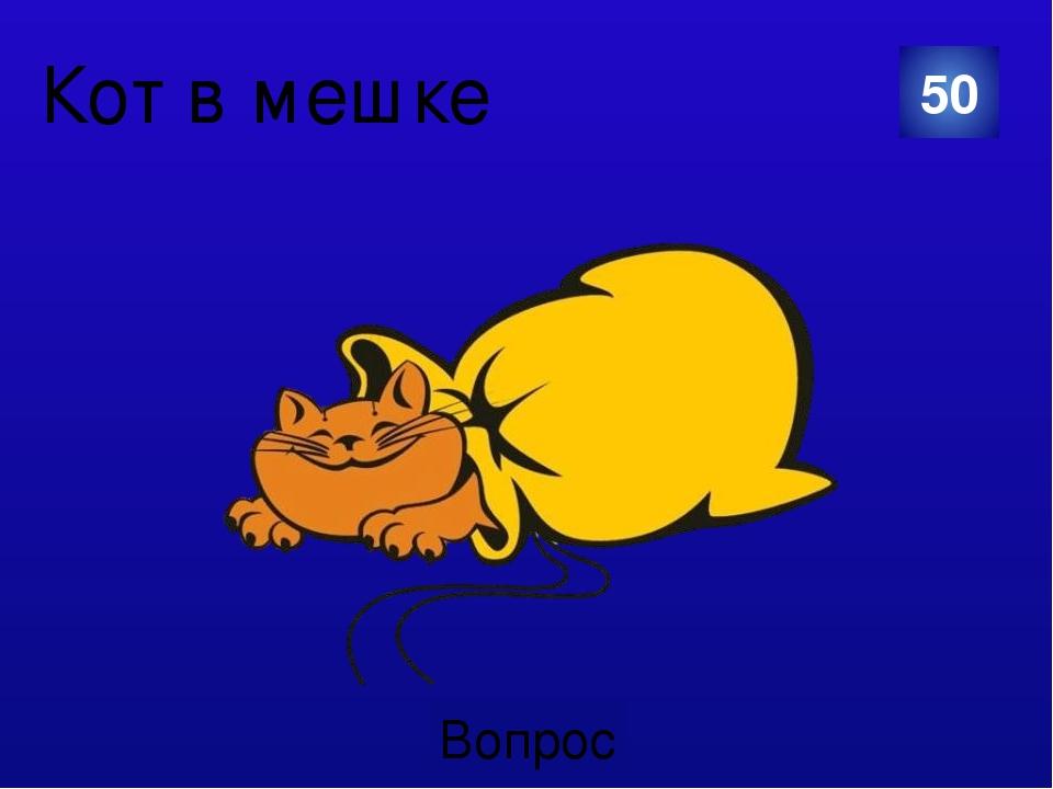 Категория 4 Ася (Анна Николаевна Гагина) 30 Категория Ваш ответ