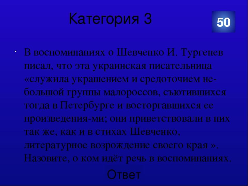 Категория 4 Люблю 40 Категория Ваш ответ