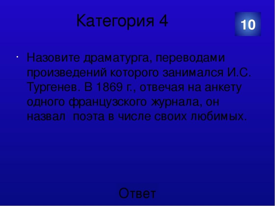 Категория 5 На днях возвратился из Парижа поэт Тургенев. /.../ Что за человек! /../ Поэт, талант, аристократ, красавец, богач, умен, образован, 25 ...