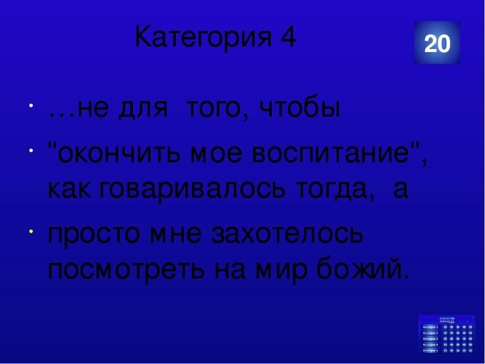 Категория 5 «Предполагать, что другие люди злы - это значит признаваться, сам не чувствуешь себя добрым. 40 Категория Ваш ответ