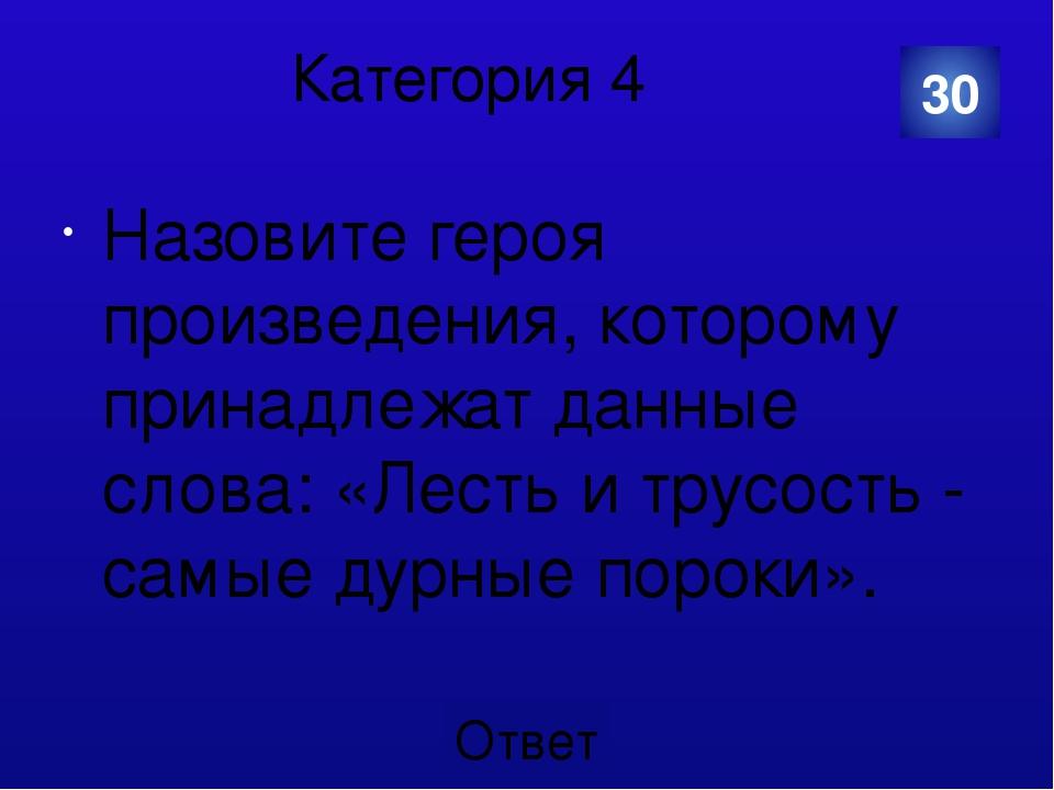 Категория 5 «Кто стремится к высокой цели, уже не должен думать о себе». 50 Категория Ваш ответ