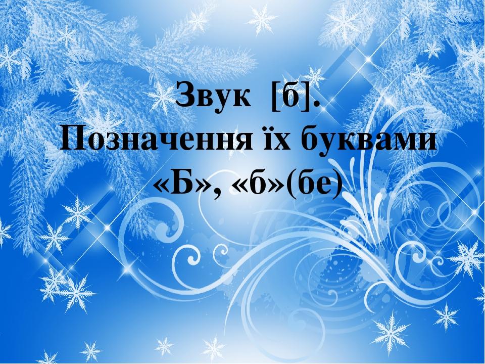 Звук [б]. Позначення їх буквами «Б», «б»(бе)