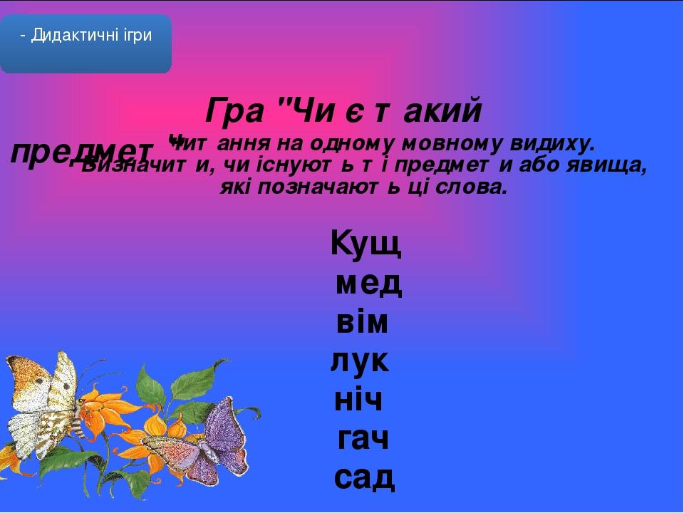 """- Дидактичні ігри Гра """"Чи є такий предмет"""" Читання на одному мовному видиху. Визначити, чи існують ті предмети або явища, які позначають ці слова. ..."""