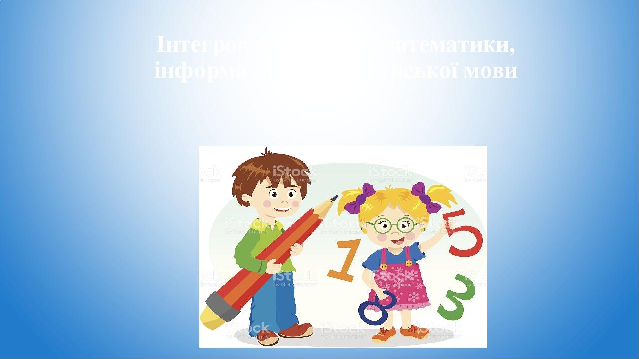 Інтегрований урок з математики, інформатики та англійської мови
