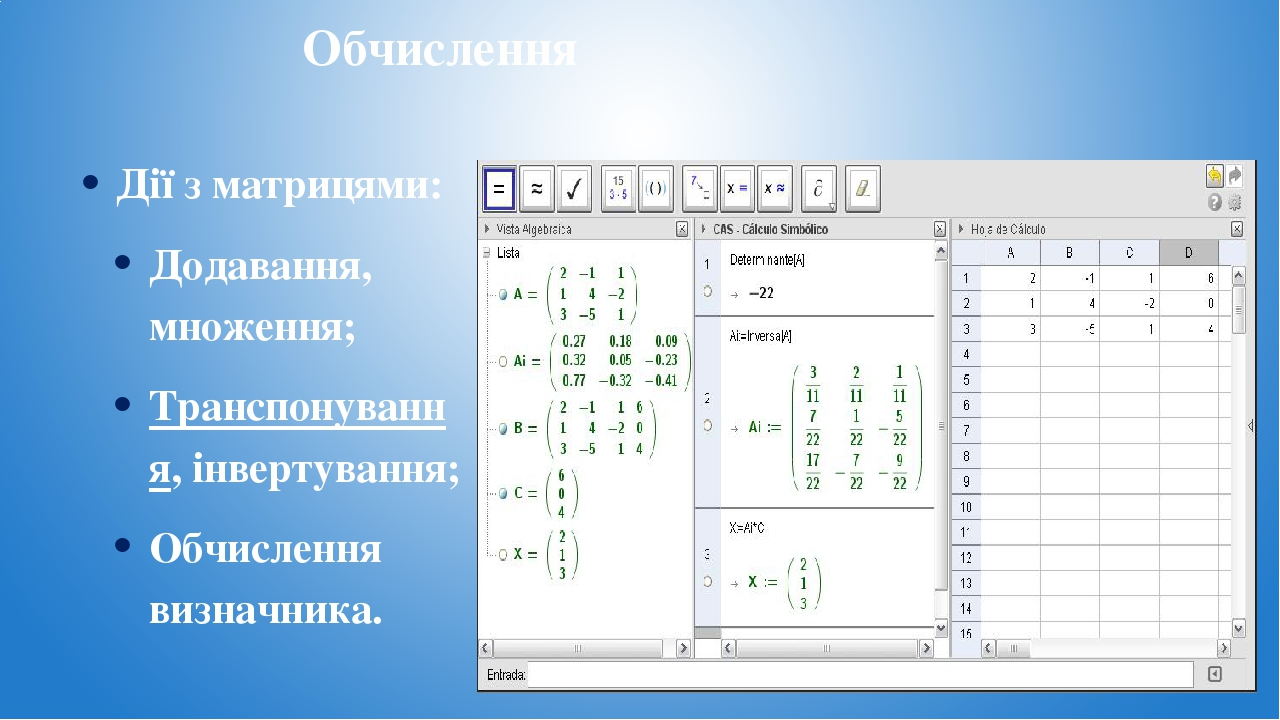 Обчислення Дії з матрицями: Додавання, множення; Транспонування, інвертування; Обчислення визначника.