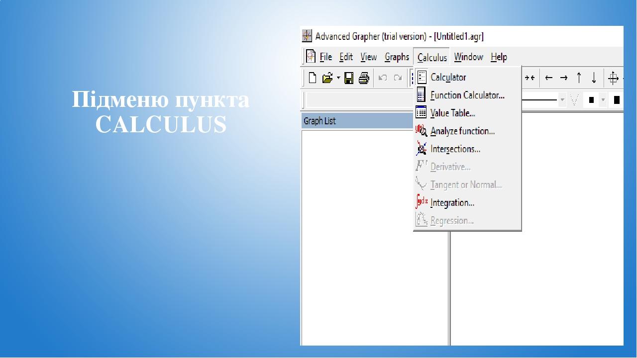 Підменю пункта CALCULUS