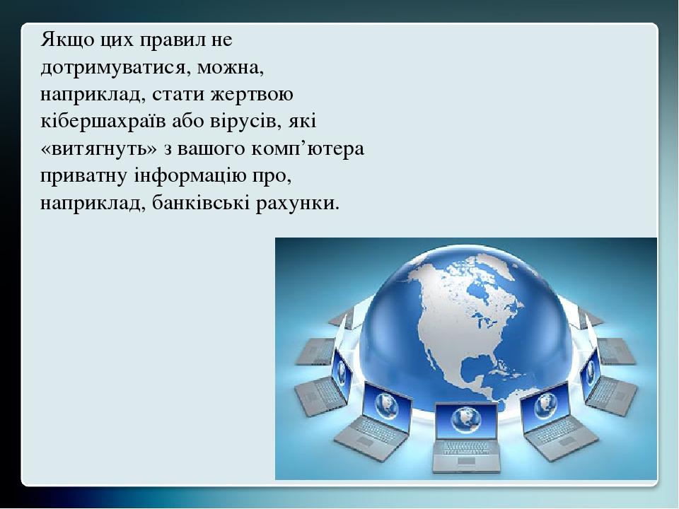 Якщо цих правил не дотримуватися, можна, наприклад, стати жертвою кібершахраїв або вірусів, які «витягнуть» з вашого комп'ютера приватну інформацію...
