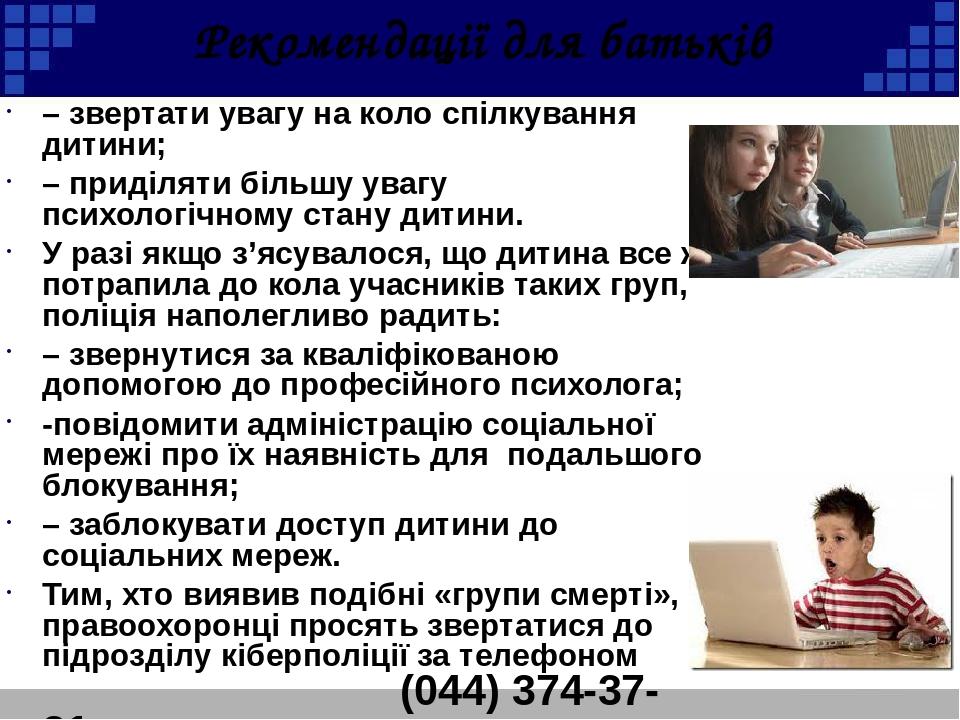 Рекомендації для батьків – звертати увагу на коло спілкування дитини; – приділяти більшу увагу психологічному стану дитини. У разі якщо з'ясувалося...