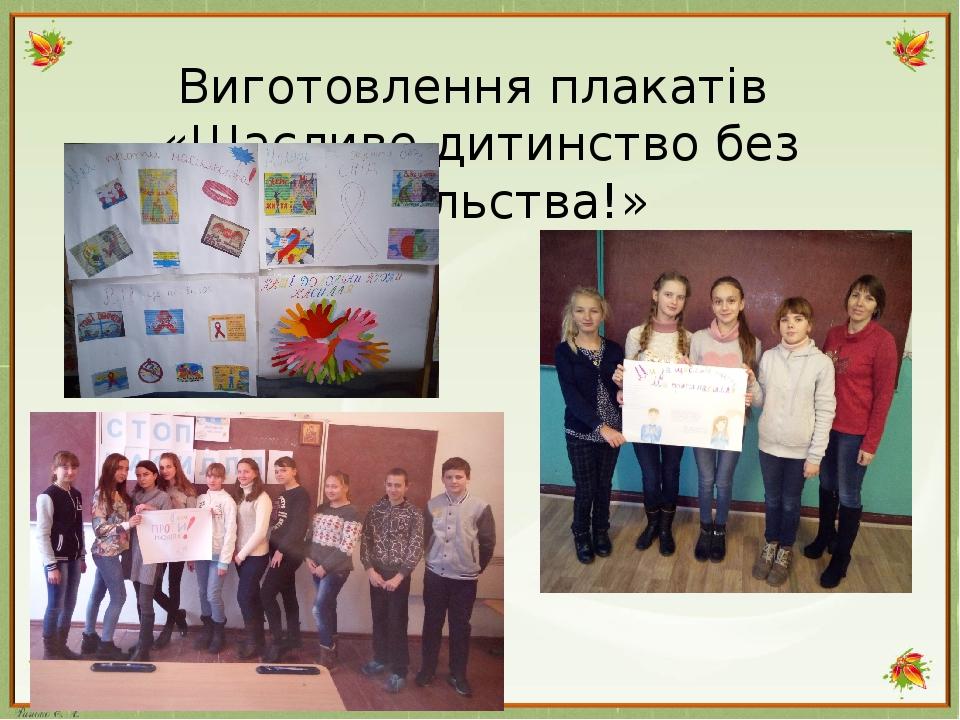 Виготовлення плакатів «Щасливе дитинство без насильства!»
