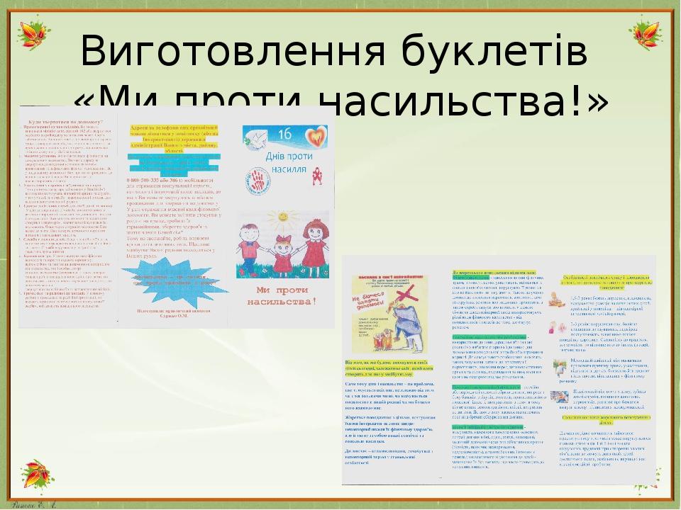 Виготовлення буклетів «Ми проти насильства!»