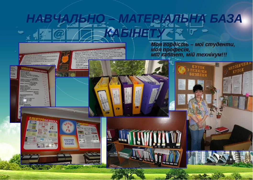 НАВЧАЛЬНО – МАТЕРІАЛЬНА БАЗА КАБІНЕТУ Моя гордість – мої студенти, моя професія, мій кабінет, мій технікум!!!