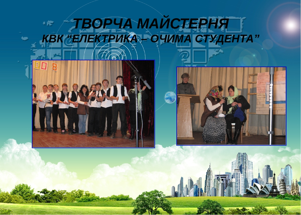 "ТВОРЧА МАЙСТЕРНЯ КВК ""ЕЛЕКТРИКА – ОЧИМА СТУДЕНТА"""