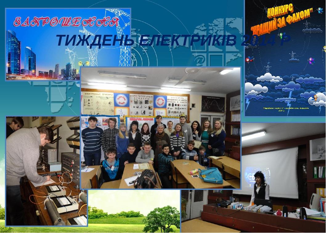 ТИЖДЕНЬ ЕЛЕКТРИКІВ 2014 Р