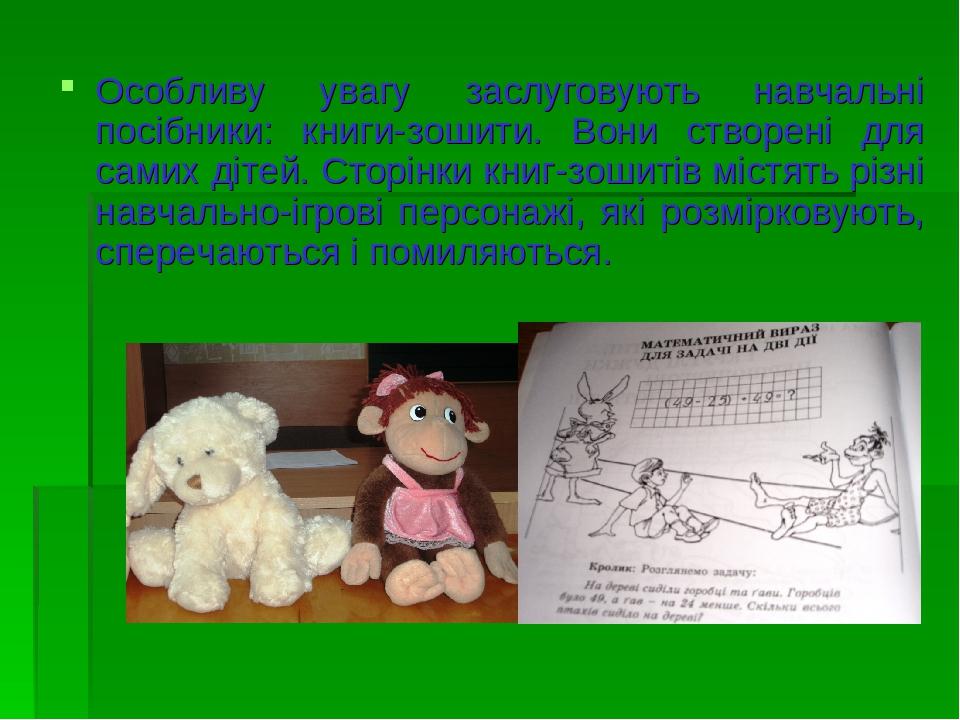 Особливу увагу заслуговують навчальні посібники: книги-зошити. Вони створені для самих дітей. Сторінки книг-зошитів містять різні навчально-ігрові ...