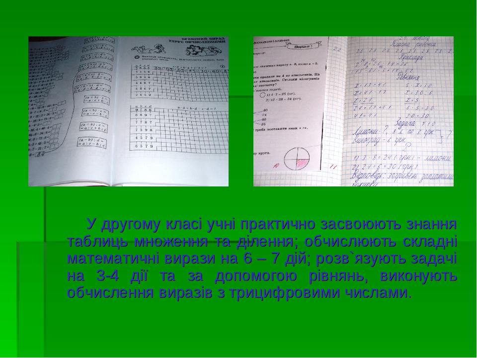 У другому класі учні практично засвоюють знання таблиць множення та ділення; обчислюють складні математичні вирази на 6 – 7 дій; розв`язують задачі...