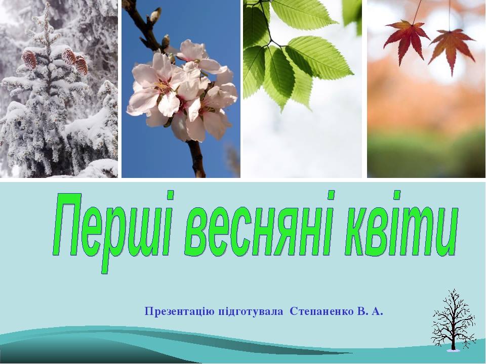 Презентацію підготувала Степаненко В. А.