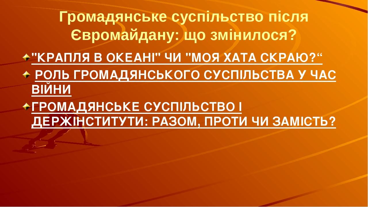 """Громадянське суспільство після Євромайдану: що змінилося? """"КРАПЛЯ В ОКЕАНІ"""" ЧИ """"МОЯ ХАТА СКРАЮ?"""" РОЛЬ ГРОМАДЯНСЬКОГО СУСПІЛЬСТВА У ЧАС ВІЙНИ ГРОМАД..."""
