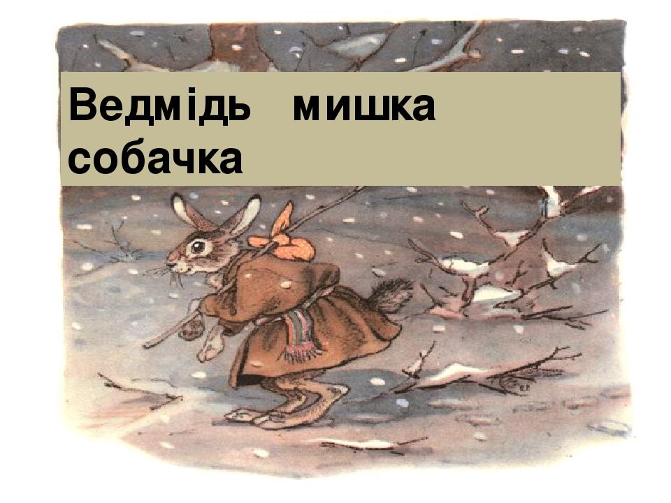 Ведмідь мишка собачка