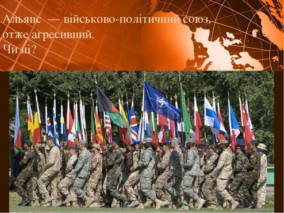 Альянс — військово-політичний союз, отже агресивний. Чи ні?